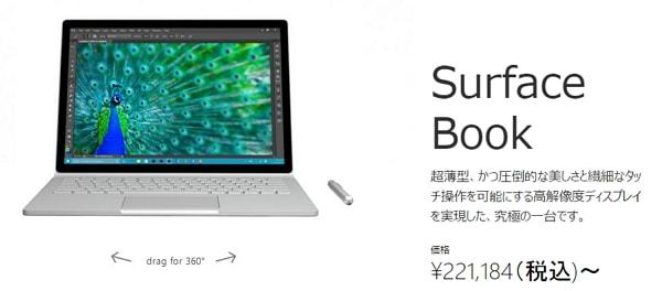 Surface Book の価格一覧