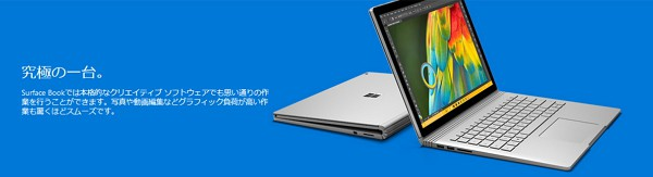 Surface Book の主要スペック一覧
