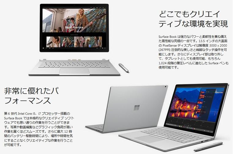 Surface Book の価格とスペックまとめ