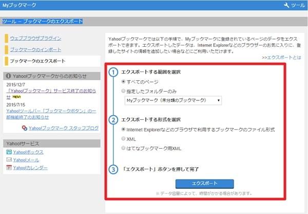 「Yahoo!ブックマーク」のデータエクスポート手順