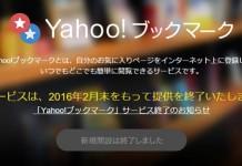 「Yahoo!ブックマーク」が2月末でサービス終了。