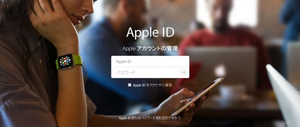 Apple ID の「2ステップ確認/2段階認証」非対応アプリでアカウントにサインイン/パスワード入力する方法