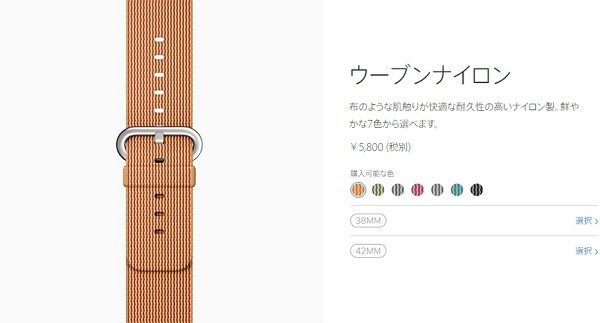 Apple Watchに新しいバンドが追加!