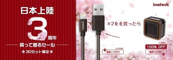 【Inateck】3月5日0:00~24:00までの限定特価セールアイテム一覧