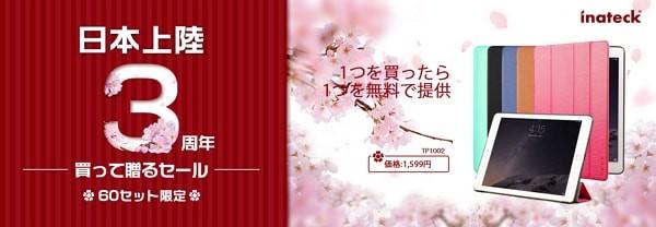 【Inateck】3月7日0:00~24:00までの限定特価セールアイテム一覧