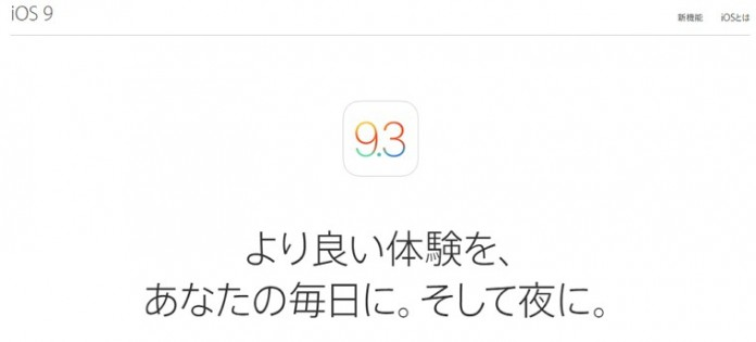 iOS 9.3 のアップデート内容一覧