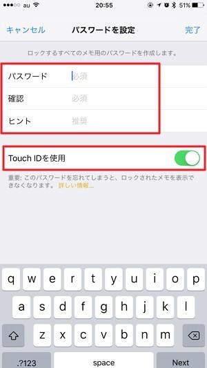 「メモ」アプリのパスワードロック機能の使い方