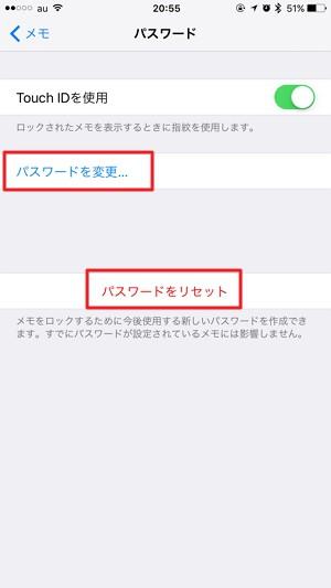 「メモ」アプリのパスワードの変更、および強制リセットについて