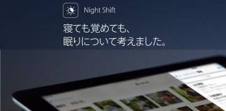 iOS 9.3 新機能まとめ!「Night Shift」と「メモのロック機能」の使い方を解説します!