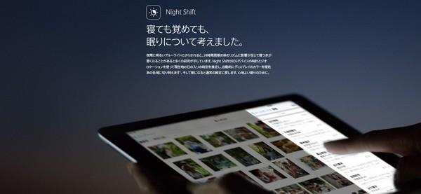 待望のiOS 9.3も速攻でリリース開始!