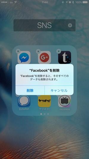 【iOS】iPhoneアプリの更新が終わらない場合の対処方法/直し方