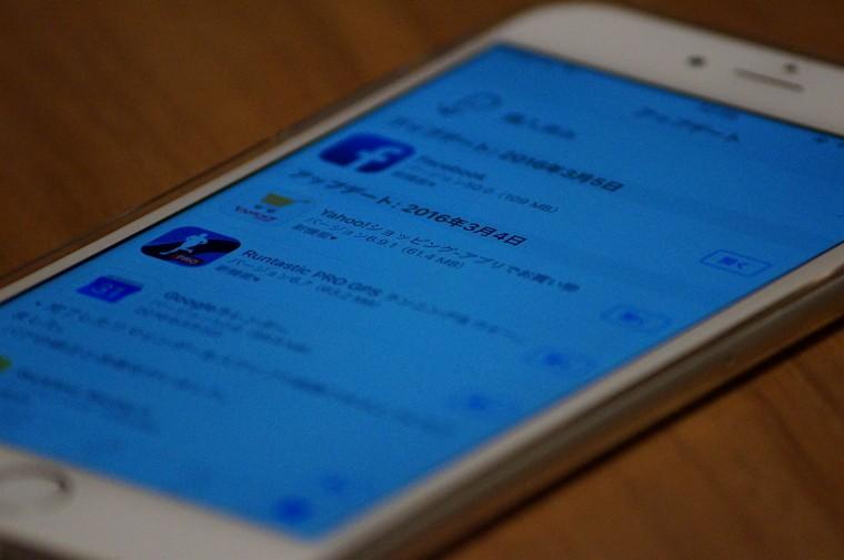 【iOS】iPhoneアプリの更新が終わらない、アップデートが完了しない、削除もできない場合の対処方法