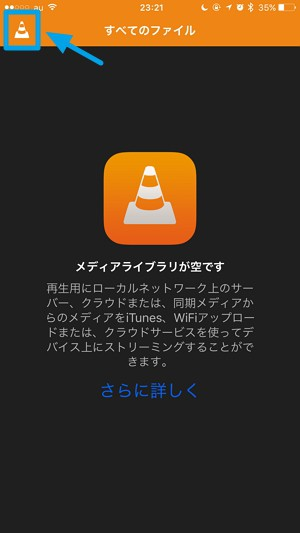 「KODI」と「VLC」アプリでパソコンの動画をiPhoneやiPad、Androidで見る方法