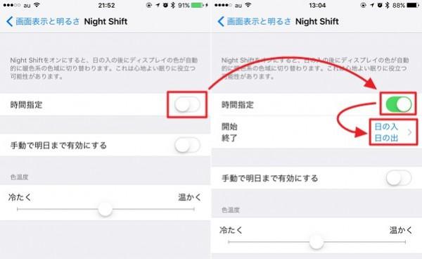 「Night Shift」の使い方