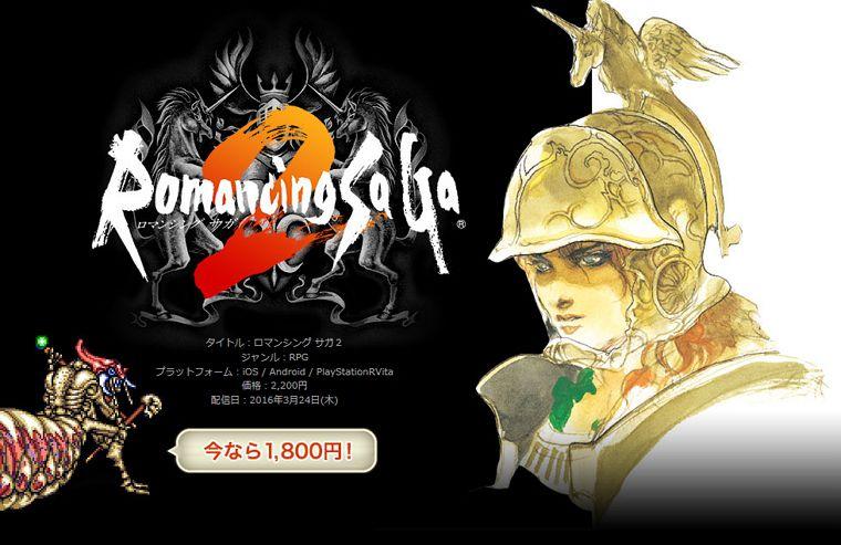 ロマンシング・サガ2