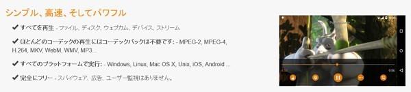 まずは「VLC」アプリをインストールしよう!