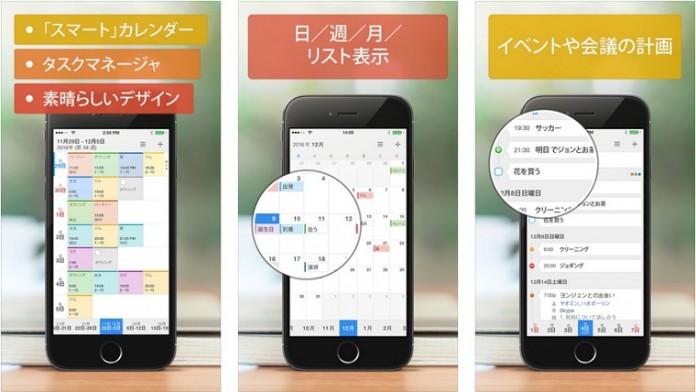 人気カレンダーアプリ「Calendars 5」が無料配信中!