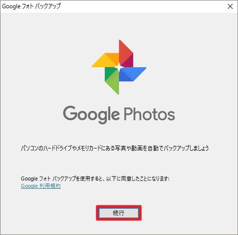 「Google フォト バックアップ」アプリの初期設定方法1