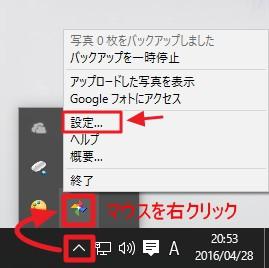 「Google フォト バックアップ」アプリの詳細な使い方