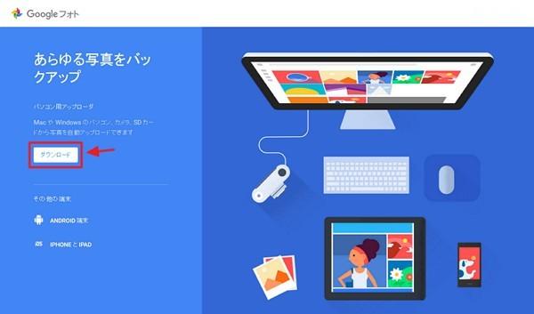 「Google フォト バックアップ」アプリのインストール方法