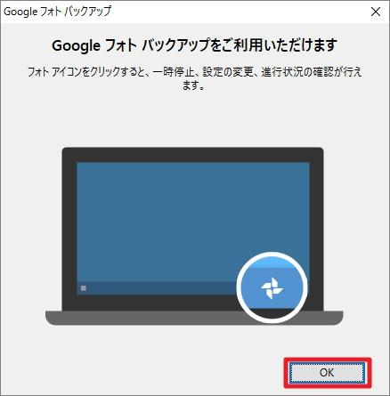 「Google フォト バックアップ」アプリの初期設定