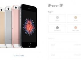 iPhoneが値下げ!14日以内なら差額を返金可能ですよ!
