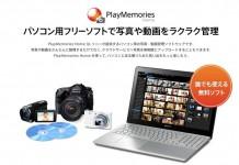 「Picasa」の代替ソフト/デスクトップアプリならSONYの「PlayMemories HOME」がおすすめ!