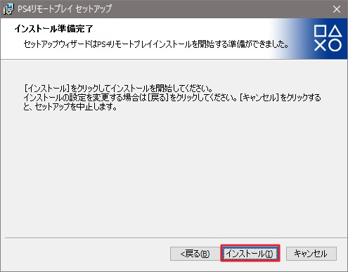 「PS4リモートプレイ」アプリのインストール方法