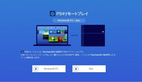 「PS4リモートプレイ」アプリのダウンロード方法