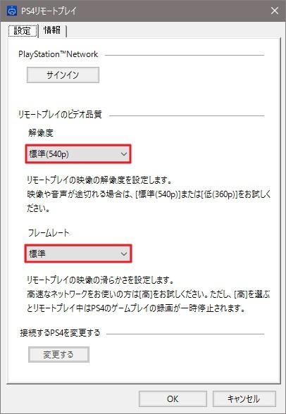 「PS4リモートプレイ」アプリの使い方/初期設定