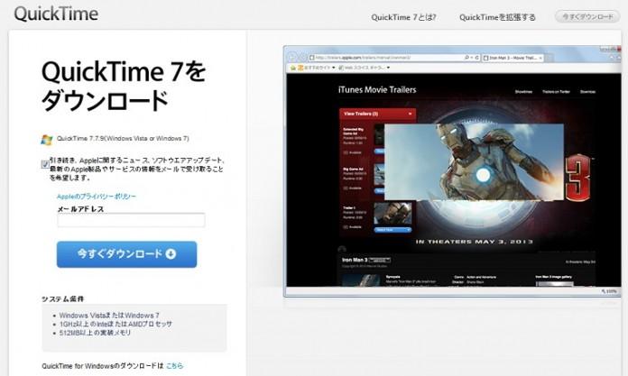 「QuickTime for Windows」のサポートが終了。今すぐアンインストールを。