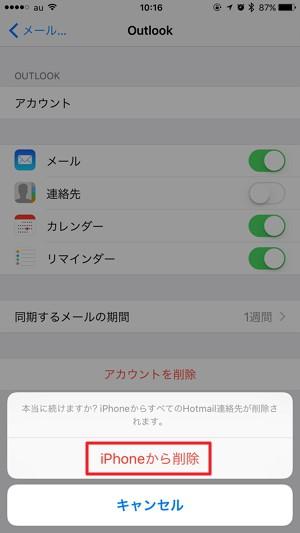 iPhoneの「連絡先+」アプリでグループに連絡先を追加できない時の原因と対処方法
