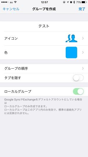 iPhoneの「連絡先+」アプリでグループに連絡先を追加できない時の対処方法