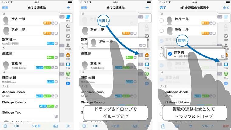 iPhoneの「連絡先+」アプリでグループに連絡先/アドレスを追加できない時の原因と対処方法