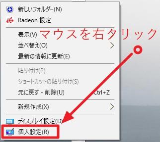 デスクトップに「PC」や「ユーザーのファイル」のショートカットアイコンを表示