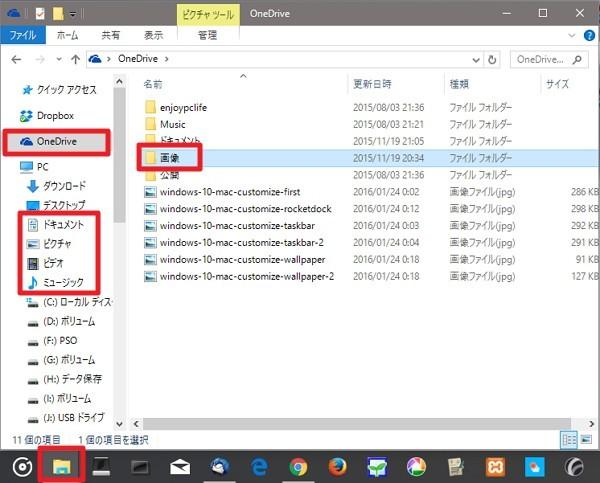 OneDriveから写真・画像データをマイピクチャへ移行