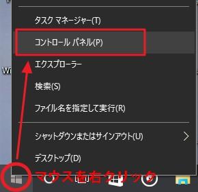 Windows 10:コントロールパネルを表示