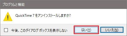 Windows 10:QuickTime 7 のアンインストール/削除方法