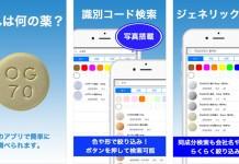 熊本地震の震災支援で、通常2800円の「薬速 2016」が無料に。