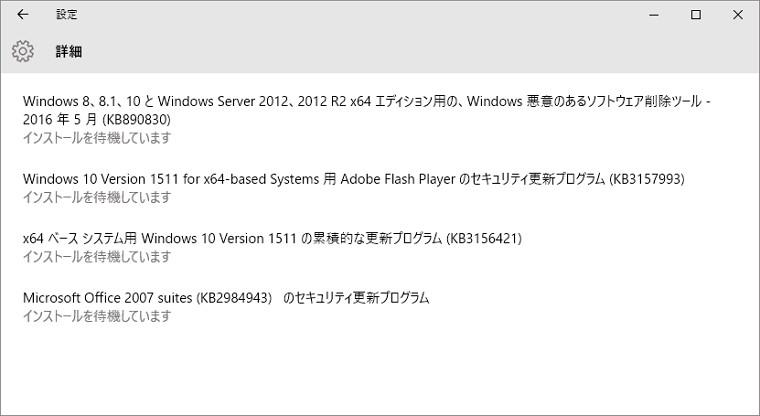 【Windows Update】マイクロソフトが2016年5月の月例パッチをリリース。