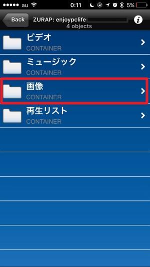 iPhoneやiPadでパソコン内の写真を見る方法~Media Link Player Liteの使い方~