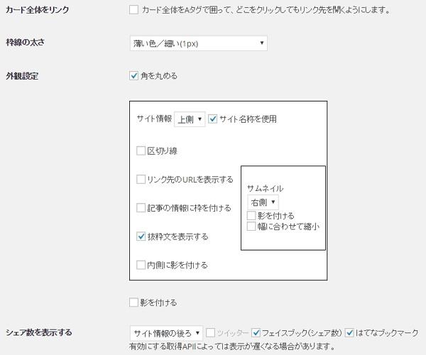 「Pz-LinkCard」をはてブ風にカスタマイズ!