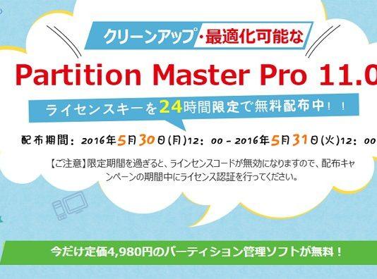 「EaseUS Partition Master Professional」が24時間限定で無料配布中!