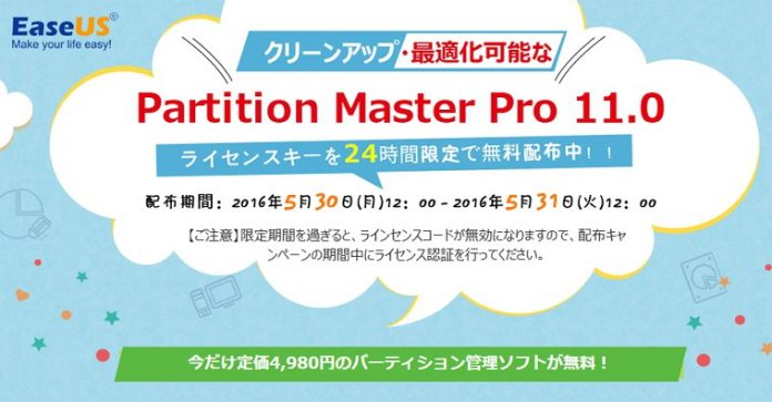 「EaseUS Partition Master Professional」が24時間限定で無料配布中!