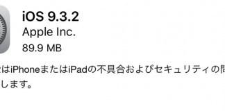 iOS 9.3.2のアップデート内容一覧。