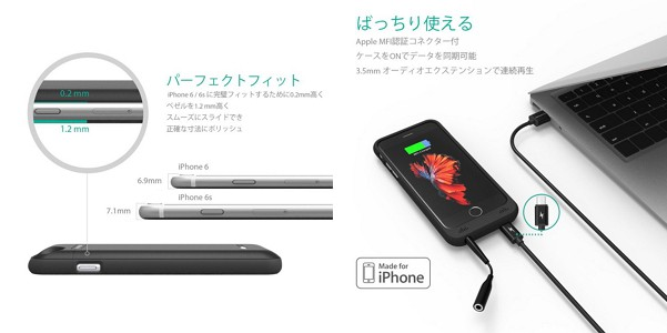 「iPhone 6/ 6s RAVPower 3000mAh バッテリー内蔵ケース」の仕様/特徴