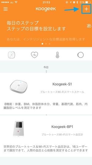 「Koogeek スマートスケール 体重計 S1」の使い方・初期設定解説