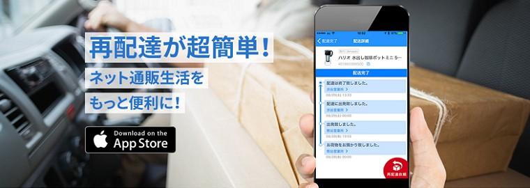 iPhone|久々の神アプリ!「ウケトル」はAmazon・楽天ユーザー必携!