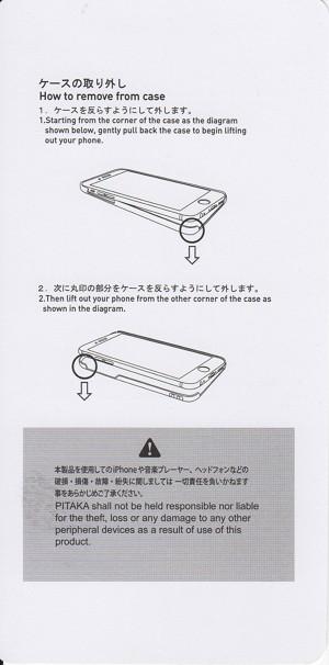 Pitaka Phoneケースの取り外し方