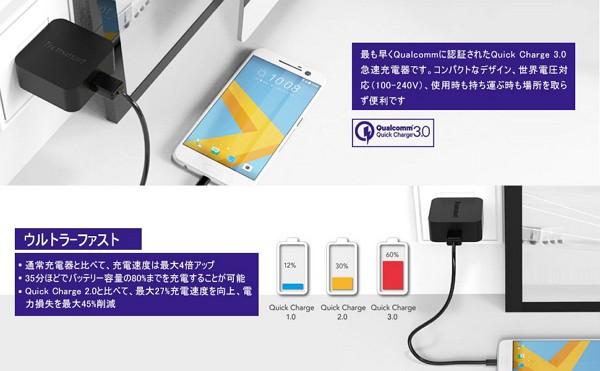 「Tronsmart Quick Charge 3.0 USB 急速充電器」の仕様・特徴
